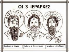 Greek Language, Second Language, Baby Bug, Kindergarten Lessons, Busy Bee, Sunday School, Nursery, Activities, Blog