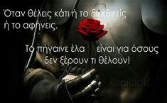 Feeling Loved Quotes, Love Quotes, Greek Quotes, Paracord, Wise Words, Texts, Feelings, Sayings, Funny