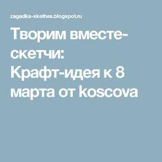 Творим вместе- скетчи: Крафт-идея к 8 марта от koscova