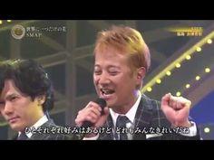 SMAP「世界に一つだけの花」ファンの前で歌う最後の曲