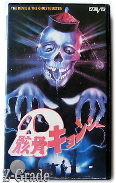 THE DEVIL AND THE GHOSTBUSTER. Rare Japanese VHS release. Daiei Video.