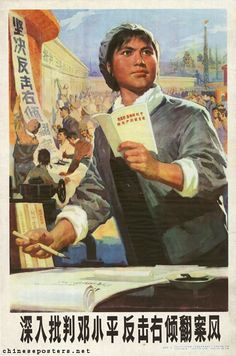 Deepen the criticism of Deng Xiaoping, strike against the right deviationist wind of reversing verdicts, 1976