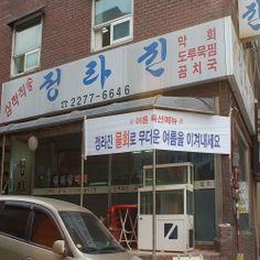 정라진 - 47-3 Jeodong 2(i)-ga, Jung-gu, Seoul / 서울 중구 저동2가 47-3