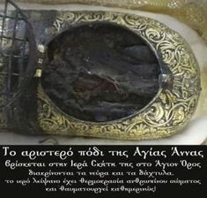 The left foot of St. Anna (the mother of Theotokos) Catholic Relics, Holy Spirit, Icons, Angels, Blessed, Holy Ghost, Symbols, Angel, Ikon
