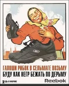 агитплакаты ссср переделанные: 5 тыс изображений найдено в Яндекс.Картинках