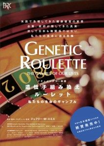 『遺伝子組み換えルーレット』バナー