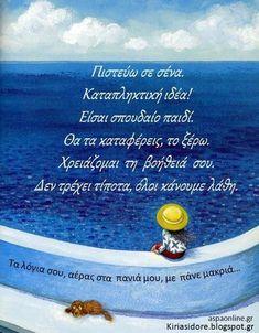 Parenting Quotes, Kids And Parenting, Parenting Hacks, Mommy Quotes, Greek Culture, Kids Behavior, Poetry Quotes, Quotes Quotes, Greek Quotes