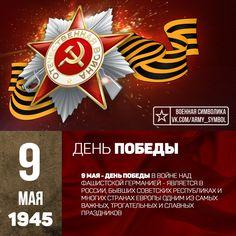 День победы! Война всегда начинается внезапно, хотя спустя поколение для историков она покажется неизбежной. В 1941 году началась самая страшная, самая близкая, самая дорогая — Великая Отечественная война. Говорят, без огромных потерь нацистов было не остановить… Сегодня 9 мая - День Победы в войне над фашистской Германией - является в России, бывших советских республиках и многих странах Европы одним из самых важных, трогательных и славных праздников. В Берлинской операции 1945 года…
