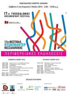 17o DockFestival  chania 2 3 MAIOU 2015-W