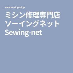 ミシン修理専門店 ソーイングネット Sewing-net