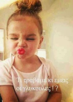 My little girl Favorite Quotes, Best Quotes, Love Quotes, Funny Quotes, Feeling Loved Quotes, Funny Statuses, Greek Quotes, My Little Girl, Just For Laughs