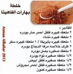 # Recipes Source by badramm Homemade Spices, Homemade Seasonings, Plats Ramadan, Lebanon Food, Tunisian Food, Arabian Food, Good Food, Yummy Food, Food Garnishes