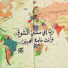 Beautiful Arabic Words, Arabic Love Quotes, Romantic Love Quotes, Love Quotes For Him, Fabulous Quotes, Fly Quotes, Poet Quotes, Words Quotes, Life Quotes