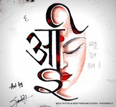 Aai Tattoo by Tattoo Artist Sandip at Bold Tattoo Studio Art Drawings For Kids, Colorful Drawings, Creative Poster Design, Creative Art, Art Studio Design, Design Art, Marathi Calligraphy, Calligraphy Pens, Save Water Poster Drawing