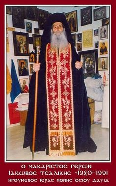 Miséricorde Divine, Byzantine Icons, Orthodox Christianity, Pray For Us, Orthodox Icons, Holy Spirit, Altar, Saints, Spirituality