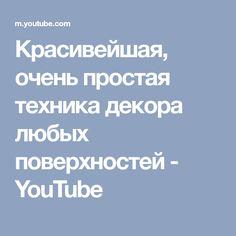 Красивейшая, очень простая техника декора любых поверхностей - YouTube