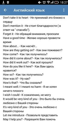 Некоторые вопросы English Sentences, English Phrases, Learn English Words, English Lessons, English Vocabulary, English Grammar, Teaching English, English Language, English Time