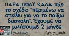 Greek Quotes, Real Friends, True Words, Laugh Out Loud, Funny Quotes, Sayings, Funny Shit, Funny Stuff, Greeks