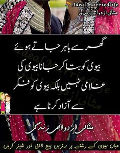 Love Quotes In Urdu, Ali Quotes, Cute Love Quotes, Girly Quotes, Islamic Love Quotes, Islamic Inspirational Quotes, Urdu Quotes, Quotations, Husband Quotes From Wife