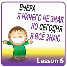 Course of Russian language: Lesson 6 - Learn Russian for Free