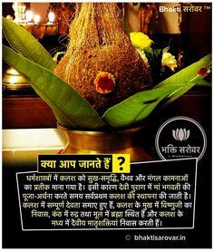 66 new Ideas for history of india in hindi Vedic Mantras, Hindu Mantras, Gernal Knowledge, Knowledge Quotes, Hindu Nav Varsh, Hinduism Quotes, Kalash, World History Book, Hindu Rituals