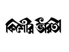 kishore bharati-potrika Resume Design, Logo Design, Graphic Design, Typography Fonts, Lettering, Resume Format Download, Font Styles, Business Card Design, Satyajit Ray