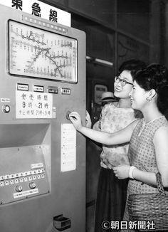 東横線渋谷駅に設置された自動券売機=1963年