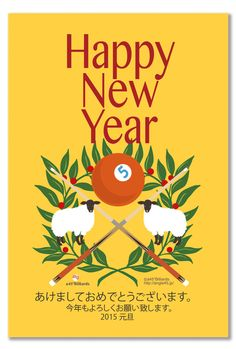 Free downloads picture for new year greeting http://angle45.jp/downloads/greeting_card/newyear_cards_2015/