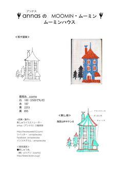 刺繍イラストレーター・刺繍アニメータ。http://twutea.web.fc2.com/ 著書『annasのプチ刺繍』日本文芸社 他多数。『花のくちづけ』パッケージ製作。コラム挿絵、小説装画などの刺繍イラスト製作。