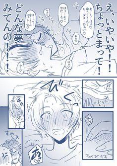 Shokugeki No Soma Anime, Boy Models, Wonderful Picture, Anime Neko, Anime Life, Ensemble Stars, Sasunaru, Shounen Ai, Anime Ships