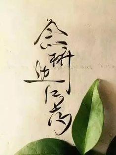 菊花体字体下载_菊花字体下载