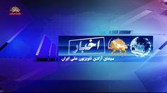 - کلیپ خبری – سیمای آزادی تلویزیون ملی ایران –  ۸ آبان ۱۳۹۵