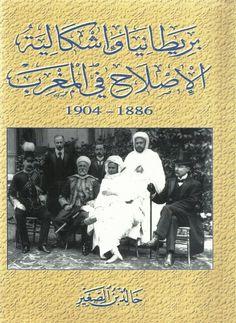 Britania wa ishkaliyat al islah fi al maghrib بريطانيا و إشكالية الإصلاح في المغرب 1886 ـ 1904