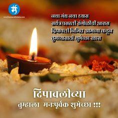marathi diwali bhet Diwali Greeting Cards, Diwali Greetings, Diwali Wishes, Birthday Banner Background, Banner Background Images, Happy Diwali Photos, Diwali Status, Diwali Message, Diwali Lamps