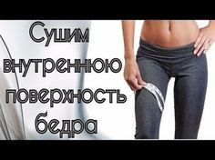 Подтяни Дряблый Жир Между Ног / Упражнения для Внутренней Поверхности Бедра(Katya Energy) - YouTube
