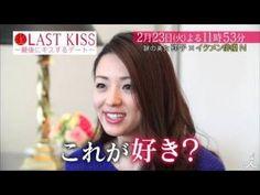 ラストキス~最後にキスするデート~LastKiss 2月23日 160223