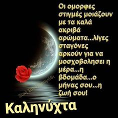 Greek Quotes, Decor, Decoration, Decorating, Deco