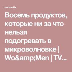 Восемь продуктов, которые ни за что нельзя подогревать в микроволновке   Wo&Men   TVNET