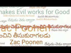 దేవుడు చెడు ద్వారా మంచిని తీసుకురాగలడు     God Makes Evil Work For Good ...