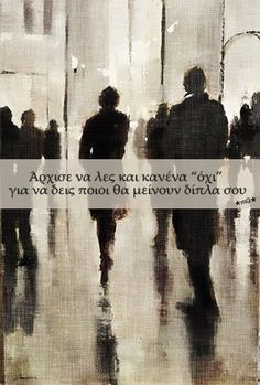 Image about greek quotes in Greek post by Κωνσταντινα Καλογεροπουλου Me Quotes, Funny Quotes, Greek Quotes, Find Image, Favorite Quotes, Lyrics, Jokes, Greeks, Stencils