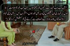 Quotes From Novels, Urdu Novels, Deep Words, Love Couple, Beautiful World, Qoutes, Poetry, Romantic, Club