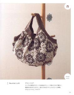 Ενδιαφέρουσα τσάντα