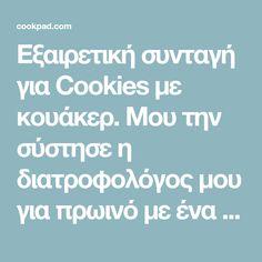 Εξαιρετική συνταγή για Cookies με κουάκερ. Μου την σύστησε η διατροφολόγος μου για πρωινό με ένα ποτήρι γάλα... Οπότε καταλαβαίνετε πόσο υγιεινά είναι για μικρούς και μεγάλους! Η μικρή μου ανηψιά ξετρελάθηκε.... Recipe by Glikoulitsa Cookies, Biscuits, Food And Drink, Crack Crackers, Crack Crackers, Biscuit, Cookie Recipes, Cookie Recipes, Cookie