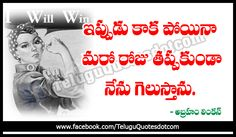 It might  be today or tomorrow ,i will definitely succeed.............. Abraham Lincoln quotes by Telugu Quotes.