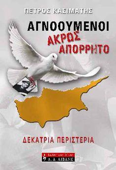 «Τα 13 περιστέρια» – Μία αληθινή ιστορία των Ελληνικών μυστικών υπηρεσιών μέσα στην Τουρκία | Greek National Pride Small Minds, Stupid People, Special People, Knowledge, Books, Cyprus, Art, Livros, Craft Art