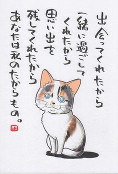 ほっこりします。   ヤポンスキー こばやし画伯オフィシャルブログ「ヤポンスキーこばやし画伯のお絵描き日記」Powered by Ameba Life Lesson Quotes, Life Lessons, Positive Messages, Positive Quotes, Wise Quotes, Inspirational Quotes, Japanese Quotes, Note Memo, Favorite Words