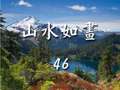 山水如畫46《情境音樂》