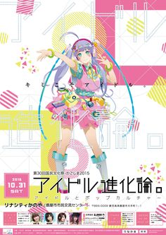 "Hiroyuki Takahashi's ""character visual"" for the National Culture Festival in Kagoshima focusing on ""Idol Evolution"", Graphic Design Flyer, Flyer Design, Layout Design, Design Art, Web Design, Comic Layout, Poster Layout, Design Comics, Gaming Banner"