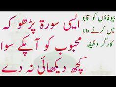 Dua For Success In Love Marriage | Powerful Wazifa For Love - Mohabbat ka Wazifa - YouTube