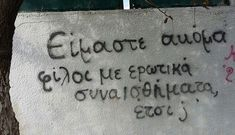 ideas for quotes greek graffiti Bts Quotes, Lyric Quotes, Bible Quotes, Message Quotes, Wall Quotes, Greek Love Quotes, Graffiti Quotes, Street Quotes, Narcissist Quotes